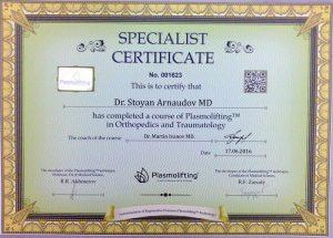 Специализация от Plasmolift